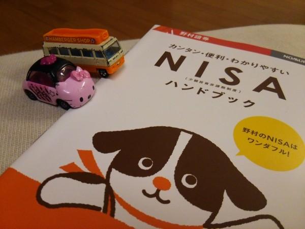 NISAおさらい