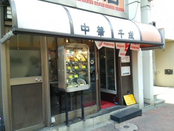 千成飯店、大森駅のすぐ近く、日本人好みの美味しい中華が楽しめます