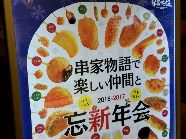 串家物語、ショッピングモールに行った際にどうぞ!