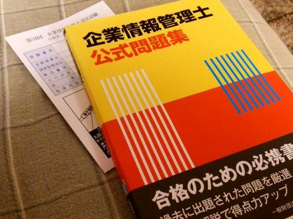 企業情報管理士認定試験を受けてきました